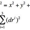 計量テンソルの物理的な意味