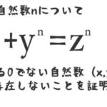 WordPressで数式を書くプラグイン MathJax-LaTeX を使って見る